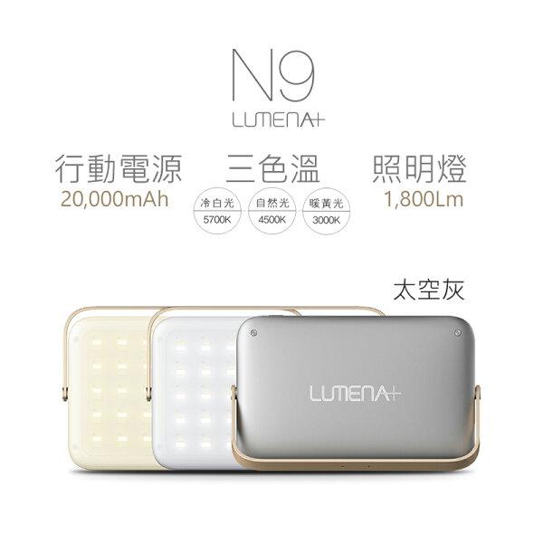 阿爾卑斯戶外用品:N9LUMENA+大行動電源三色溫照明燈-太空灰N9Lumena+Gray