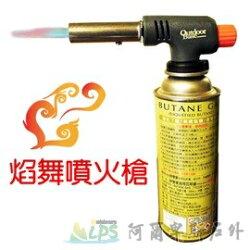 Outdoorbase 燄舞自動點火噴火槍 壓電式噴火器 點火槍 瓦斯噴槍 野炊生火烤肉推薦 28101