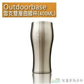 ^~阿爾卑斯戶外 露營^~ Outdoorbase 雪克雙層真空曲線杯400ML^(1入^