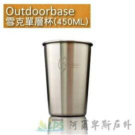 [阿爾卑斯戶外/露營]  Outdoorbase 雪克單層杯450ML(1入)附收納網袋 不鏽鋼杯 27500 - 限時優惠好康折扣