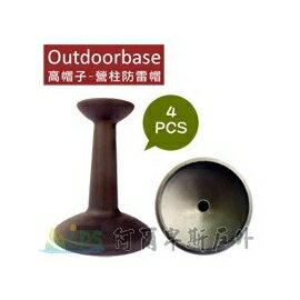 [阿爾卑斯戶外/露營] 土城 Outdoorbase 高帽子-營柱防雷帽 四入 22062