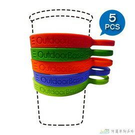 Outdoorbase 矽膠環保杯環/杯套環/彈性環/伸縮環/保護環 五入顏色隨機出-27609