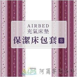 [阿爾卑斯戶外/露營] Outdoorbase 充氣床墊保潔床包套(S) 床套 T/C混紡棉 適用單人床墊 26152
