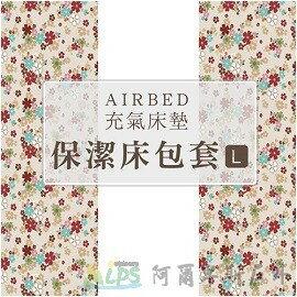 Outdoorbase 充氣床墊保潔床包套(L) 床套 T/C混紡棉 適用四人床墊 26091