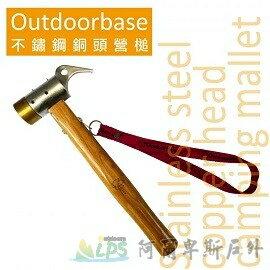 [阿爾卑斯戶外/露營] Outdoorbase 不鏽鋼18/8黃銅頭營槌 拔釘鉤 拔釘器 鐵鎚 25933