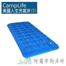 Outdoorbase CampLife美麗人生超值單人充氣床S號 (寶石藍) 內建泡棉幫浦 可雙拼/多拼 自由拼接 24103