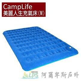 Outdoorbase CampLife美麗人生充氣床M號 (寶石藍) 內建泡棉幫浦 可雙拼/多拼 自由拼接 24110