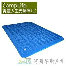 Outdoorbase CampLife 美麗人生充氣床L號 (寶石藍) 內建泡棉幫浦 24127