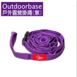 Outdoorbase 幻彩-多孔掛物帶 (附收納袋)5色可選