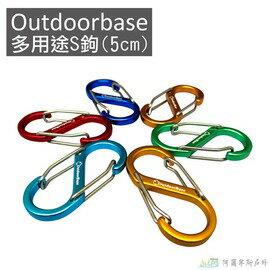 [阿爾卑斯戶外/露營]  Outdoorbase 多用途S勾- 鋁合金(不鏽鋼扣環) 6入 顏色隨機出貨 27739