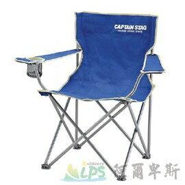 日本鹿牌 CAPTAIN STAG 斑比休閒椅(藍) 折疊椅 露營椅 M-3911