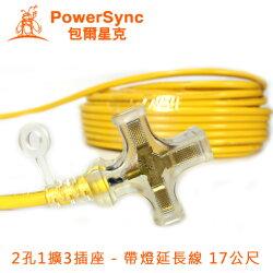 PowerSync 2P工業用1擴3插帶燈延長線 17M(黃) PW-G2PL3174