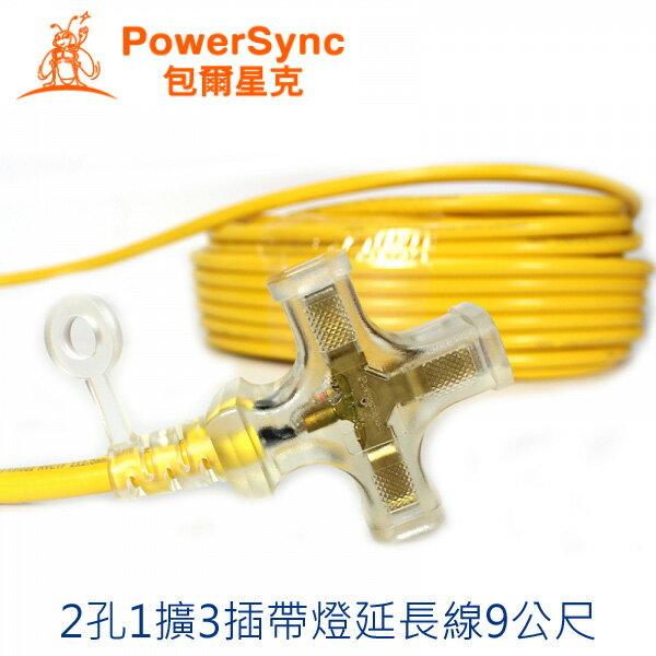 PowerSync 2P工業用1擴3插帶燈延長線 9M(黃) PW-G2PL394