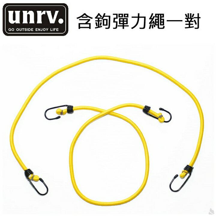 UNRV 含鉤彈力繩一對 AE0024