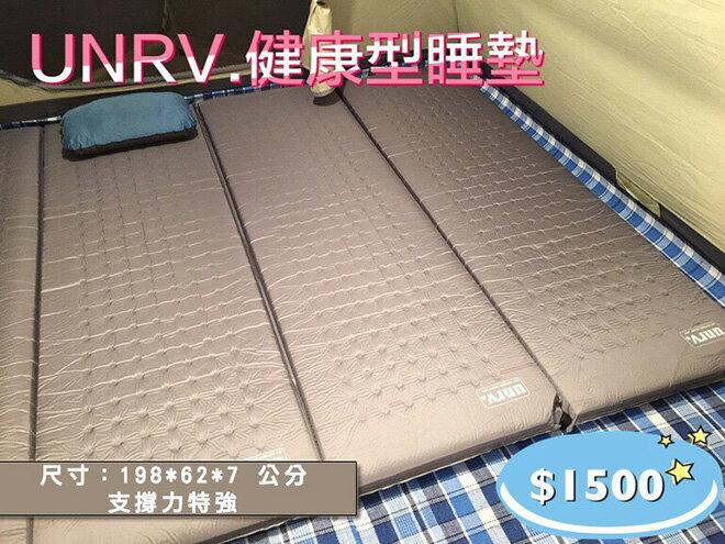 UNRV 自動充氣睡墊198x62x7cm BB0034 [阿爾卑斯戶外/露營]