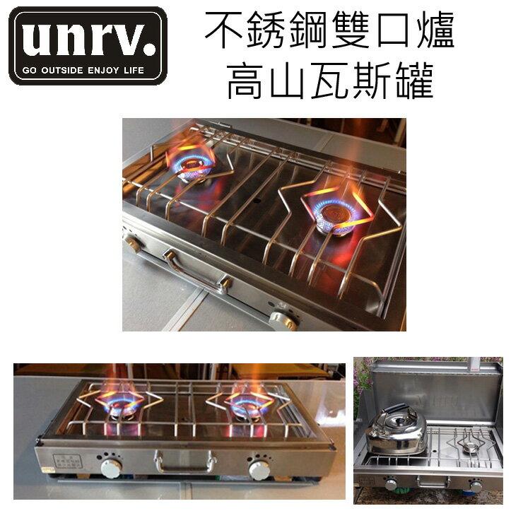 UNRV 不銹鋼雙口瓦斯爐 台灣製高山瓦斯爐 DB0006 [阿爾卑斯戶外/露營] 土城