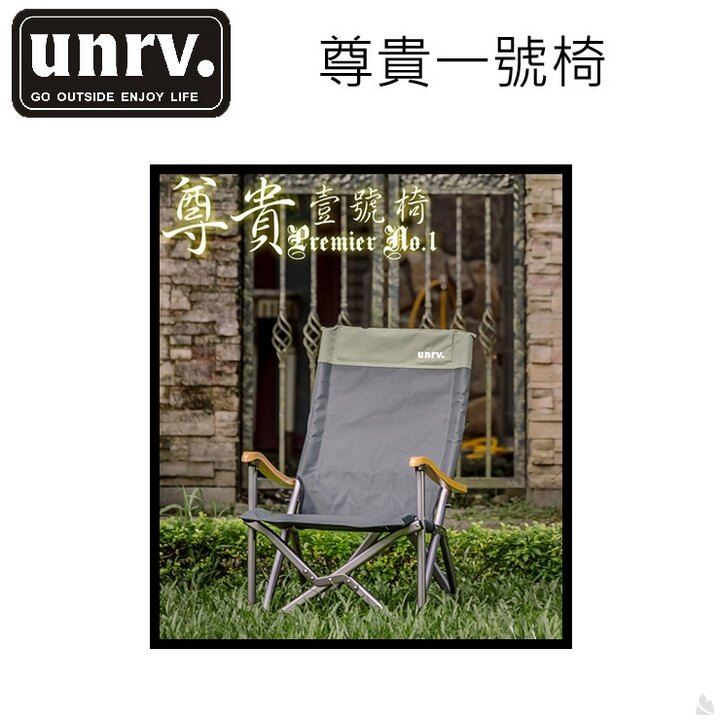 UNRV 尊貴一號椅 EA0048[阿爾卑斯戶外/露營] 土城 - 限時優惠好康折扣