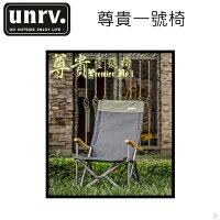 新手露營用品推薦到UNRV 尊貴一號椅 EA0048[阿爾卑斯戶外/露營]