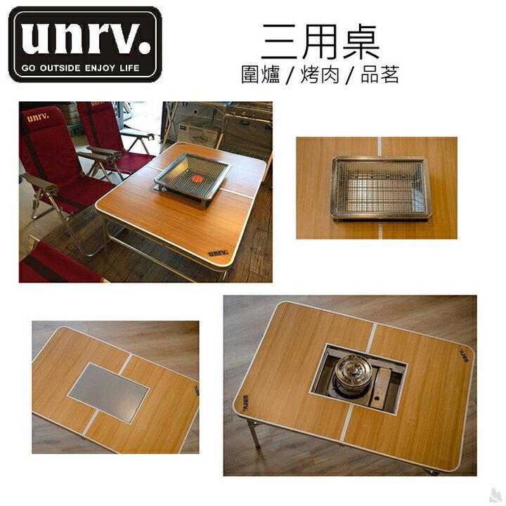 UNRV 三用桌 圍爐桌 EB0026 [阿爾卑斯戶外/露營] 土城 - 限時優惠好康折扣
