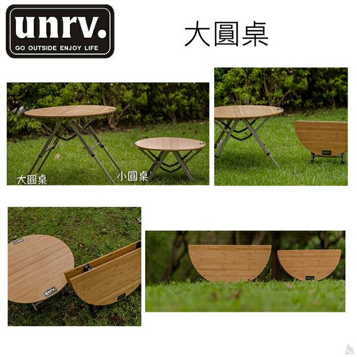 UNRV 大圓桌 摺疊桌 EB0028[阿爾卑斯戶外/露營] 土城 - 限時優惠好康折扣