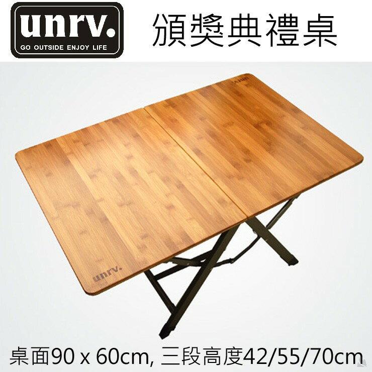 UNRV 頒獎典禮桌90x60cm三段高度可調/竹桌面摺疊桌 EB0015 [阿爾卑斯戶外/露營] 土城