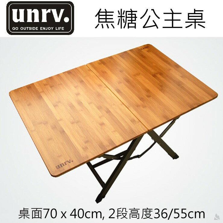 UNRV 焦糖公主桌70x40cm二段高度可調/竹桌面摺疊桌EB0016 [阿爾卑斯戶外/露營] 土城 - 限時優惠好康折扣