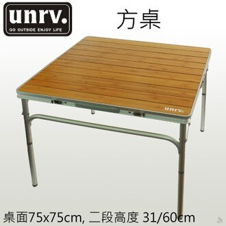 UNRV 方桌75x75cm二段高度可調/竹子桌面摺疊桌 EB0018