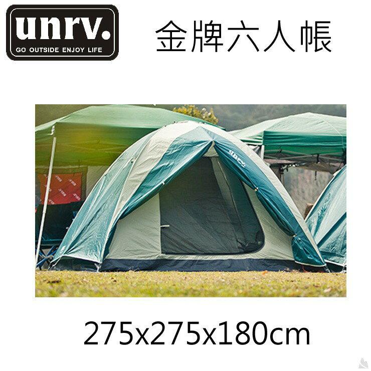UNRV 鋁合金骨架版金牌六人帳275x275x180cm AA0042