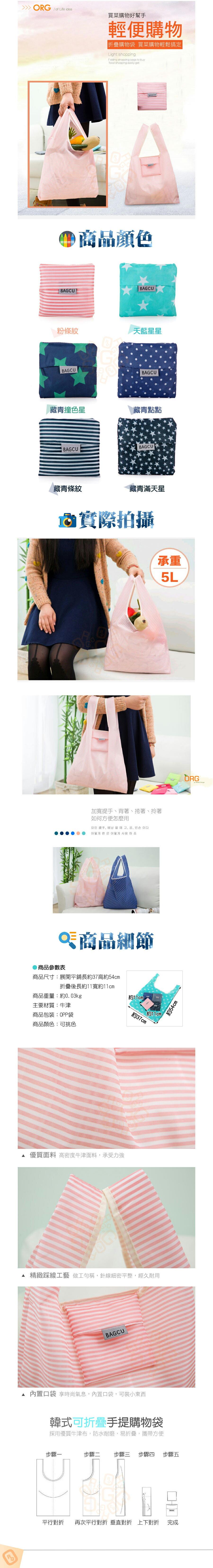 ORG《SD1473》今日促銷!加購價 環保購物袋 環保袋 摺疊收納袋 手提袋 買菜購物袋 婚禮小物 牛津布 1