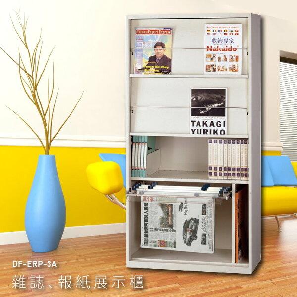 高效能櫃【大富】DF-ERP-3A多用途展示櫃資料存放櫃文件櫃收納櫃公文櫃檔案櫃雜誌櫃書櫃置物櫃