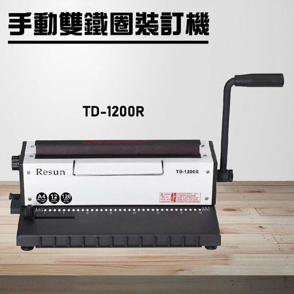 【辦公事務機器嚴選】ResunTD-1200R手動雙鐵圈裝訂機印刷裝訂包裝膠裝事務機器辦公機器