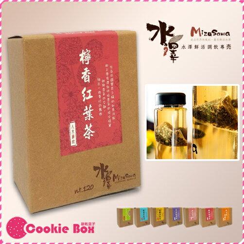 *餅乾盒子* 水澤 鮮活 日式 禪風 茶包 茶葉 健康 養生 天然 花草茶 零咖啡因 三角 魚池鄉  阿薩姆 紅茶 品質