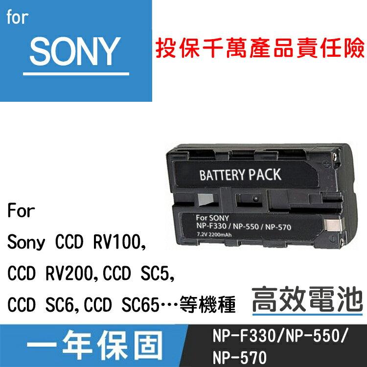 特價款@攝彩@SONY NP-F330 電池TR411 TR311 TR2300 TR12 SC7 TR717 TR1