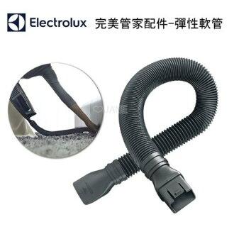 Electrolux 伊萊克斯彈性軟管 完美管家吸塵器配件適用ZB3113/ZB3114/ZB3012/ZB3013