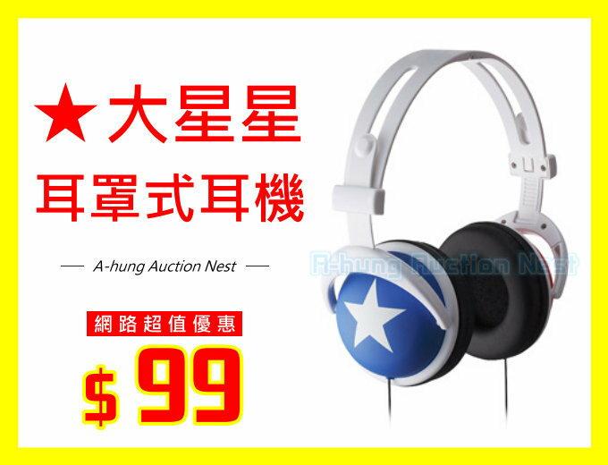 【超值限量只要99】大星星耳罩式耳機 高音質重低音 MP3 平板 手機 電腦 iPhone6 SONY HTC 耳機