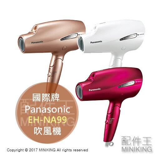 【配件王】現貨 白 日本代購 國際牌 EH-NA99 奈米 負離子吹風機 速乾 EH-CNA99 NA98