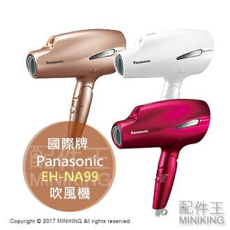 【配件王】現貨白 日本代購 2017最新 Panasonic 國際牌 EH-NA99 奈米 負離子吹風機 速乾 另 EH-CNA99 NA98