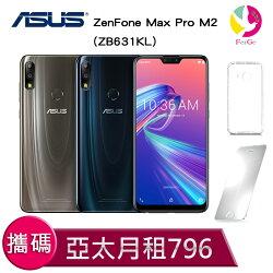 ASUS ZenFone Max Pro M2 (ZB631KL) 攜碼至亞太電信 4G上網吃到飽 月繳796 手機$1元【贈9H鋼化玻璃保護貼*1+氣墊空壓殼*1】