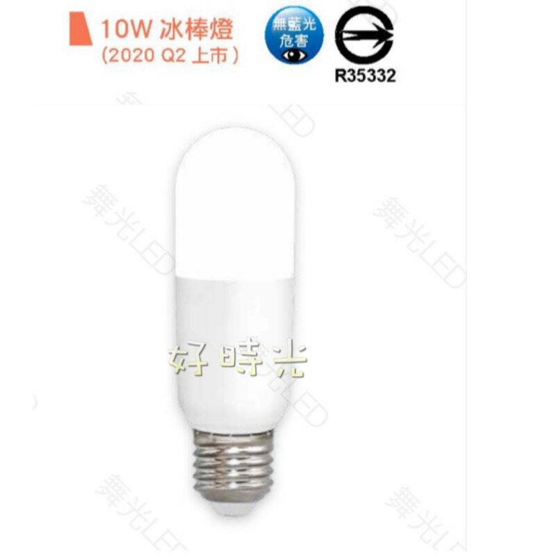 好時光~舞光 E27 10W LED 冰棒燈 燈泡 小精靈 小雪糕 小晶靈 電燈泡 白光 自然光 黃光