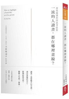 樂天書城:一流的人讀書,都在哪裡畫線?菁英閱讀的深思考技術