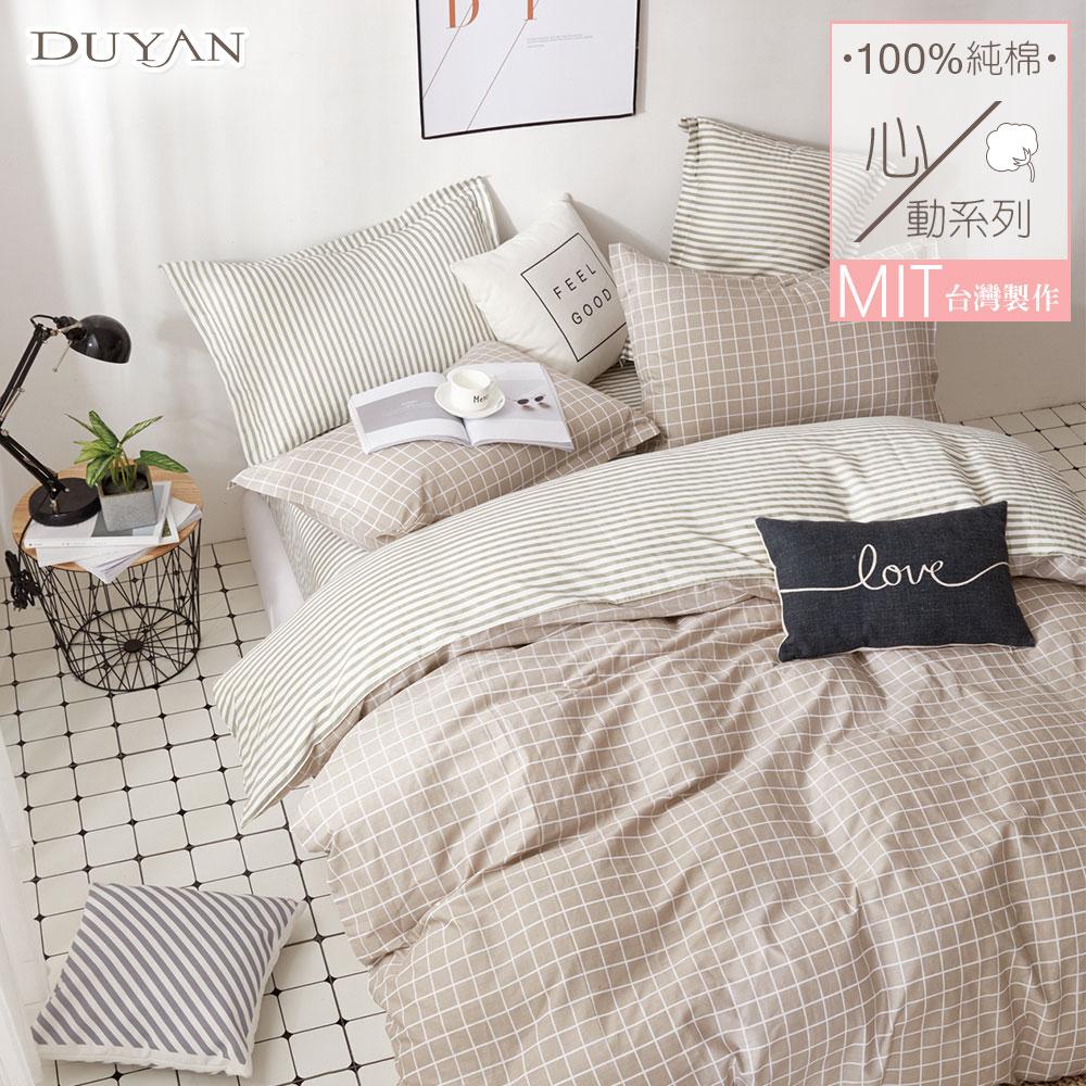 《DUYAN 竹漾》100%精梳純棉 單人/雙人床包被套【咖啡凍奶茶】台灣製 單人 雙人 加大 床包 鋪棉兩用被