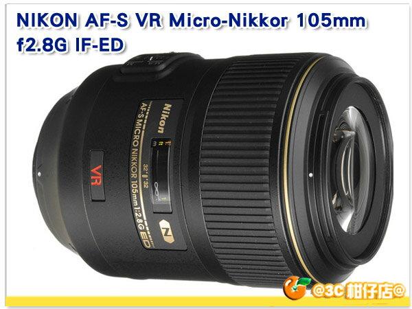 Nikon AF-S VR Micro 105mm f2.8G IF-ED 防震微距鏡 中焦段遠攝微距 105 f2.8G 榮泰 國祥公司貨