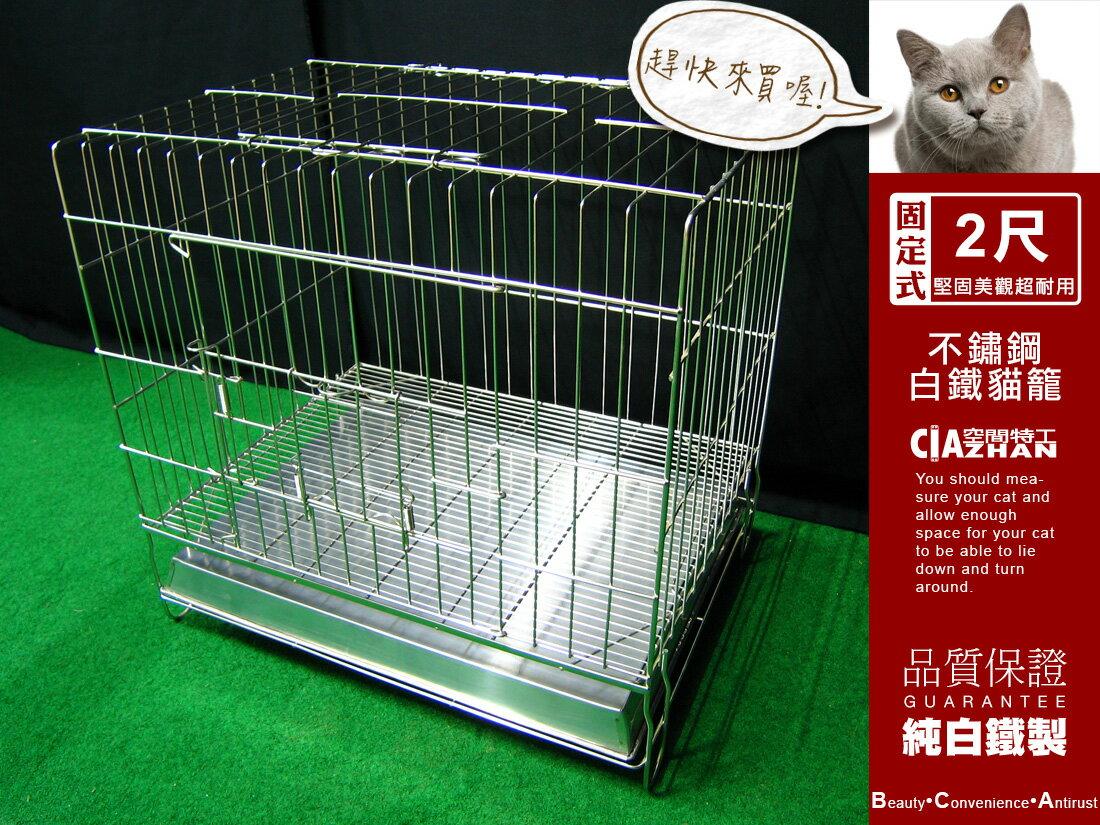 狗籠兔 貓窩 寵物屋 圍欄 2尺固定式貓籠 兩尺不銹鋼白鐵線籠  可抽取底網 尿盤 全新不鏽鋼2門 ♞空間特工♞ - 限時優惠好康折扣