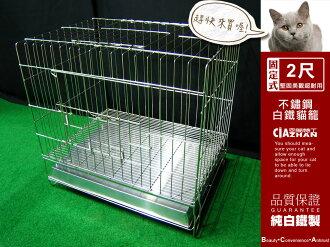 ♞空間特工♞ 2尺固定式貓籠 兩尺不銹鋼白鐵線籠 狗籠兔 貓窩 寵物屋 圍欄 可抽取底網 尿盤 全新不鏽鋼2門