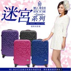 MJ-BOX JUST BEETLE 迷宮系列 ABS輕硬殼旅行箱/行李箱 28吋