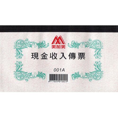 【現金收入傳票】1001A/001A 現金收入傳票