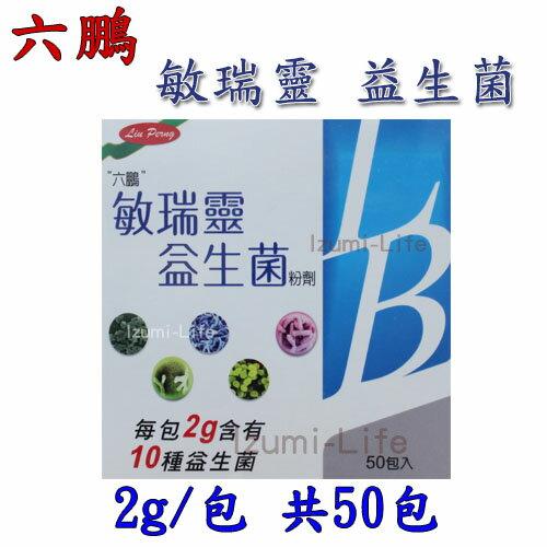 益生菌 六鵬敏瑞靈益生菌粉劑 50包/盒