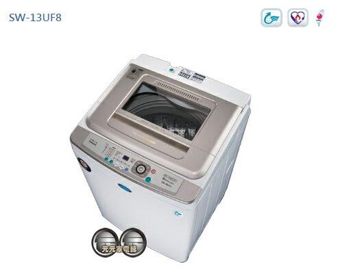 【SANLUX 台灣三洋】13KG超音波單槽洗衣機 SW-13UF8~含配送+基本安裝