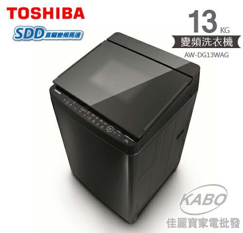 【佳麗寶(TOSHIBA)勁流?飛輪 超變頻洗衣機13KG【AW-DG13WAG】】實體店面-含運送安裝