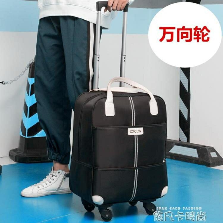新款旅行包女萬向輪拉桿包大容量手提包拉包登機包輕便行李包短途 QM